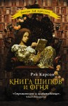 Книга шипов и огня (The Girl of Fire and Thorns / Russia)